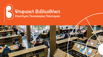 The EKT Digital Library of Science Technology & Culture